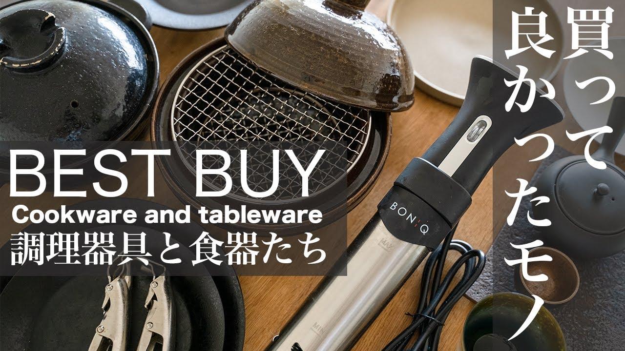 【買って良かったもの】大人が選ぶ調理器具と食器キッチンアイテム