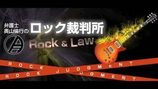[ロック裁判所:番組情報] 2017年12月20〜2017年12月26日放送済 第456...