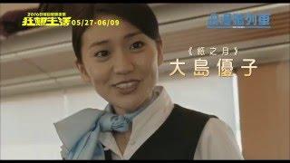 棚田由紀Yuki Tanada 日本Japan│2015│DCP│Colour│98min ☆2015 日本報知...