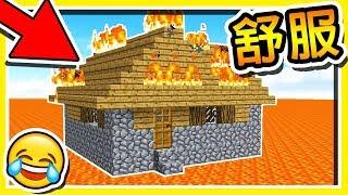 Minecraft 超爽的 !! 麥塊【10種】做了會很舒服的事 !! | 超級療癒の地圖 !!