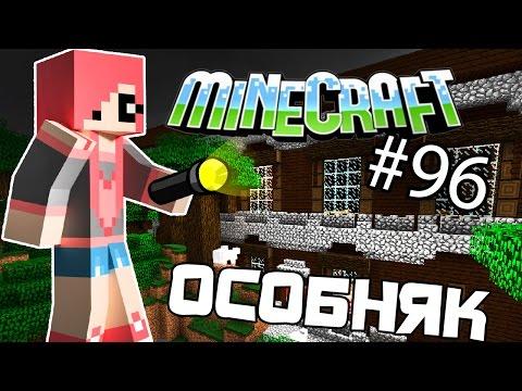 Minecraft: СТРАШНЫЕ ПРИКЛЮЧЕНИЯ с Дианой и Максом