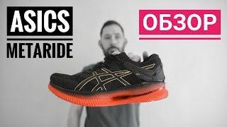 aSICS METARIDE - обзор инновационных кроссовок