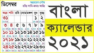 Bangla Calendar 2021 বাংলা ক্যালেন্ডার ১৪২৭-২৮ screenshot 1