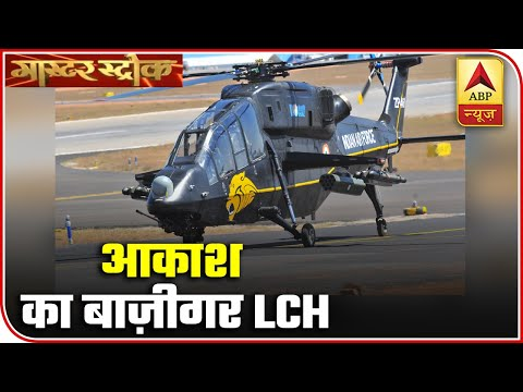 13 years of hard work; meet India's Light Combat Helicopter   Master Stroke
