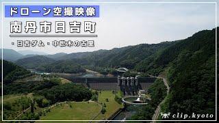 京都府南丹市のどろ〜んと空撮映像(日吉町日吉ダム/中世木)