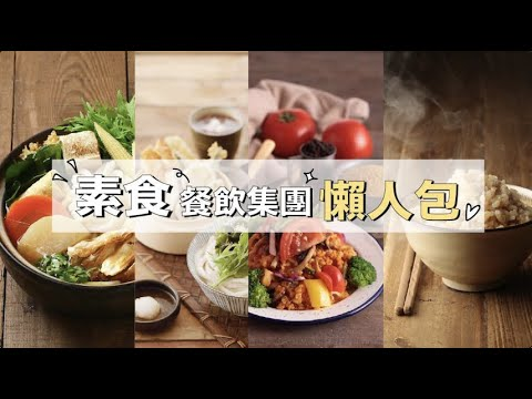 素食集團懶人包 The Most Famous Vegetarian Catering Group In Taiwan  ► 找蔬食 Traveggo