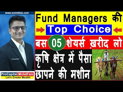 Fund Managers की Top Choice | Best Stocks To Invest In 2020 | Best Shares To Buy In 2020