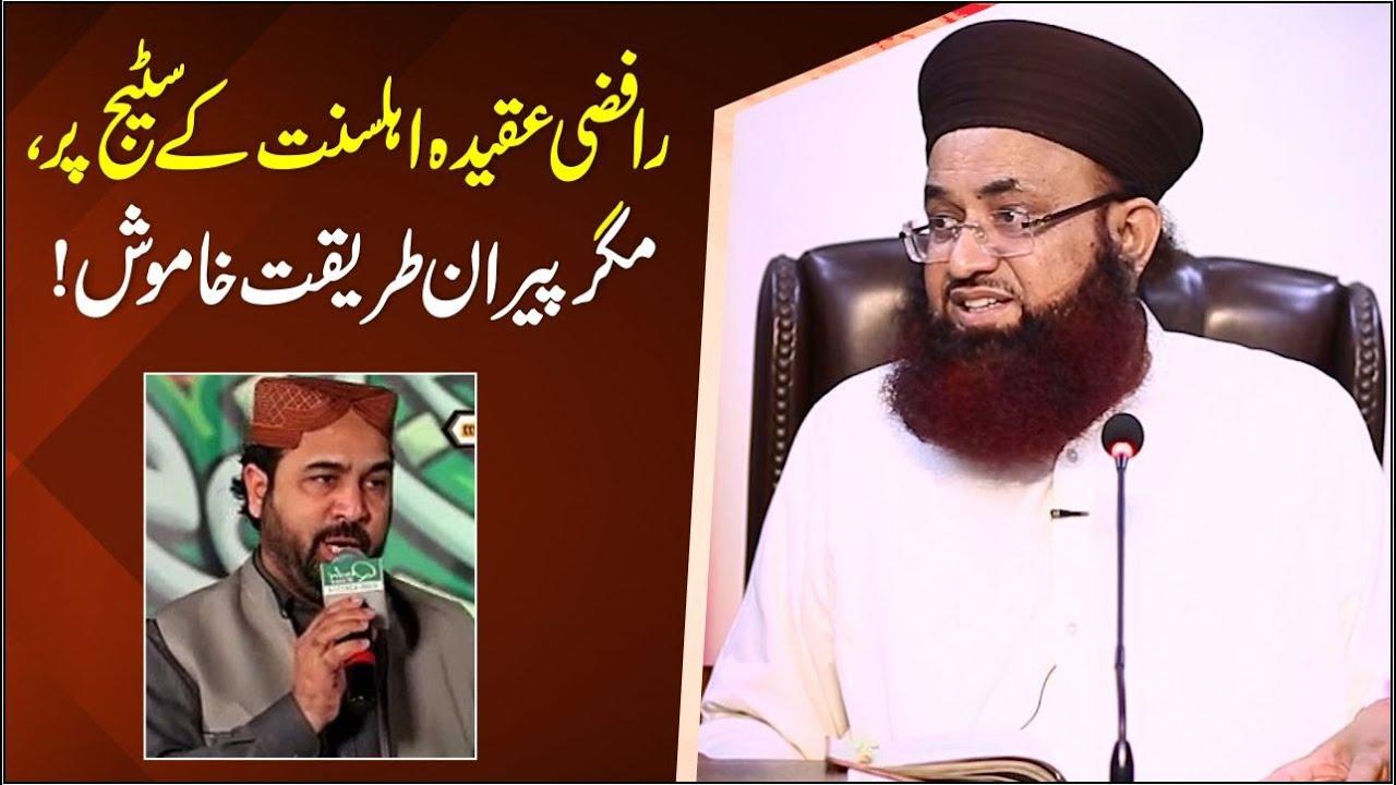 Ahmad Ali Hakim   Promote Shia Aqeeda   Syeda Fatima Zahra   Dr Ashraf Asif Jalali  