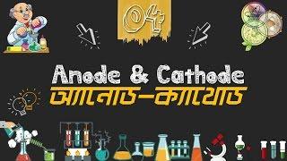 04. Anode & Cathode (অ্যানোড - ক্যাথোড)