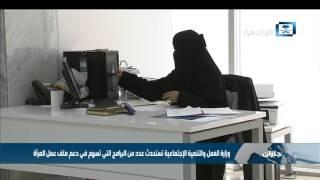 وزارة العمل والتنمية الإجتماعية تستحدث عدد من البرامج التي تسهم في دعم ملف عمل المرأة