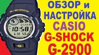 casio G-Shock G-2900F-2VER обзор и настройка