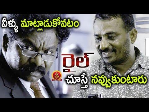 Passenger Satire On Ticket Collector - 2018 Telugu Movie Scenes - Rail Movie Scenes
