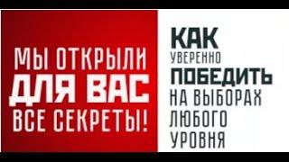 Россия Выборы Победа Открываем секреты, управление, голоса, обучение, регион, рейтинги, государство