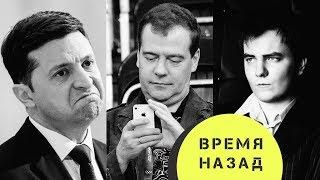 Украина, выборы, Зеленский. Свободный Интернет Медведева. Мэддисон и сериалы