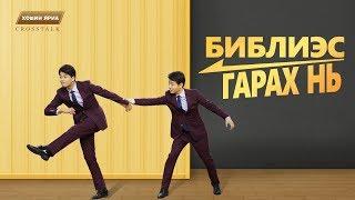 """Христийн шашны хошин яриа""""Библиэс гарах нь"""" (Монгол хэлээр)"""