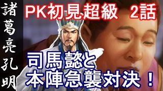 三国志13 PK パワーアップキットのゲーム実況プレイ動画。 プレイ武将:...