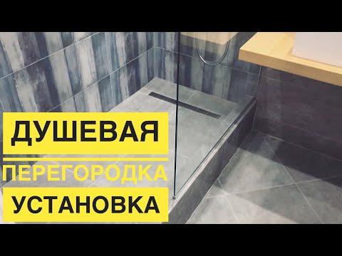 Перегородка в ванную I УСТАНОВКА