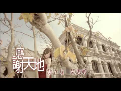 翁立友VS黃思婷-感謝天地(官方完整版MV)