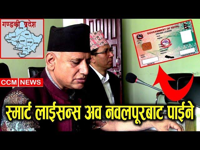 गण्डकी प्रदेश सरकारको निर्णय ! सार्वजनिक कार्यक्रम डेढ घण्टामा सक्नुपर्ने !! Press Meet |