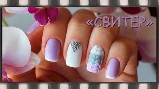 Дизайн ногтей Свитер. Вязаный маникюр на гель-лаке | Sweater Nails