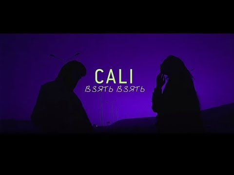 Cali - Взять Взять (Official Video)