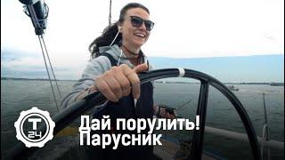 Дай порулить! с Александрой Говорченко. Как построить парусник