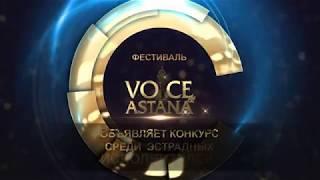 Шоу Voice of Astana объявляет кастинг исполнителей