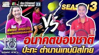 น้องเฟิร์น-อนาคตของชาติ-ปะทะ-พี่แทมมี่-ตำนานเทนนิสไทย-super-10-ss3
