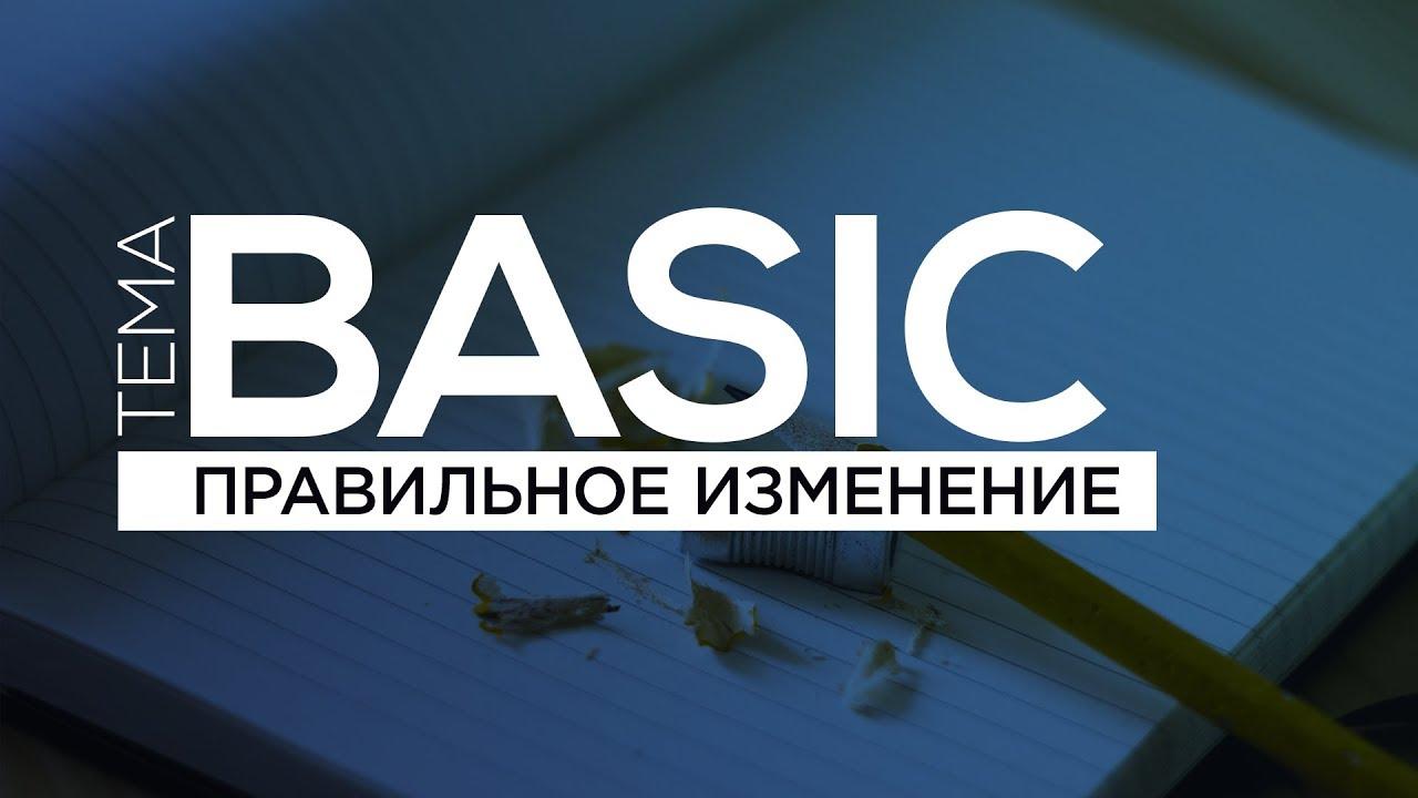 Тема Basic. Правильное внесение изменений • 1 • Финты WordPress