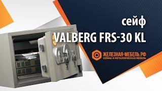 Обзор сейфа Valberg FRS-30 KL от Железная-Мебель.рф