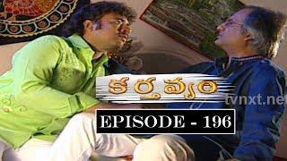 Karthavyam Telugu Daily TV Serial Episode 196   Ranganath, Bhanu Chander, Prasad Babu  TVNXT Telugu