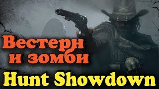 Эпик перестрелка  киберкотлет - вестерн игра Hunt: Showdown - Король дикого Запада (обновление)