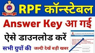 RPF Constable Answer Key 2019 || RPF Answer Key 2019 || RPF Answer Key