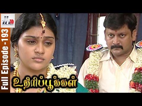 Uthiripookkal Tamil Serial | Episode 193 | Chetan | Vadivukkarasi | Manasa | Home Movie Makers