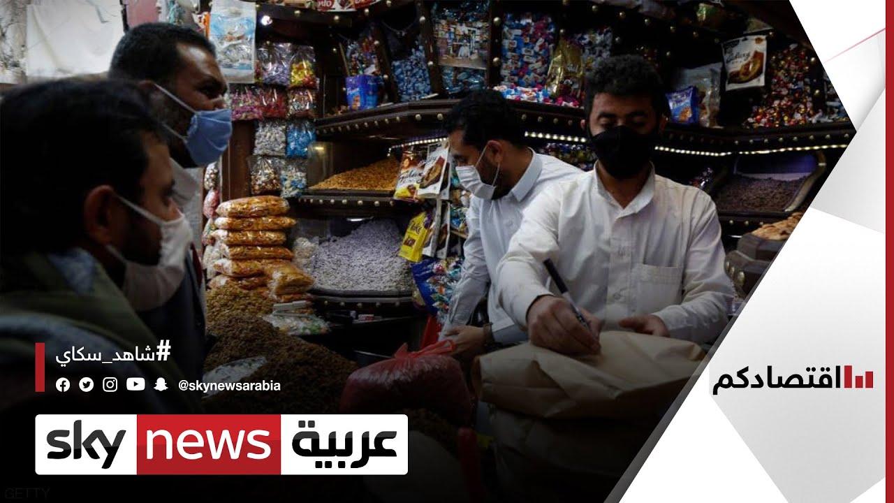 التكافل الاجتماعي.. أبرز مظاهر الخير في رمضان | #اقتصادكم  - 18:59-2021 / 4 / 17