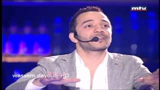 حسين الديك  هيك منغني يغازل مايا دياب بموال نااار