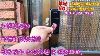 [010-6824-0231]연산동 도어락 설치 출장 열…