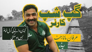 Irfan Mana Jutt Funny interview | Irfan Mana Jutt Kabaddi Player Gup Shup