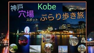 【アーロン】おさんぽ(神戸穴場スポット)  33 thumbnail