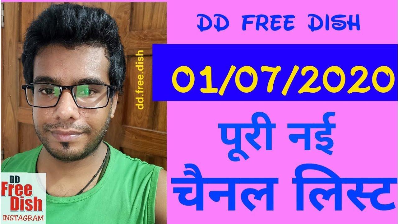 DD Free Dish ..1 जुलाई की पूरी नई चैनल लिस्ट