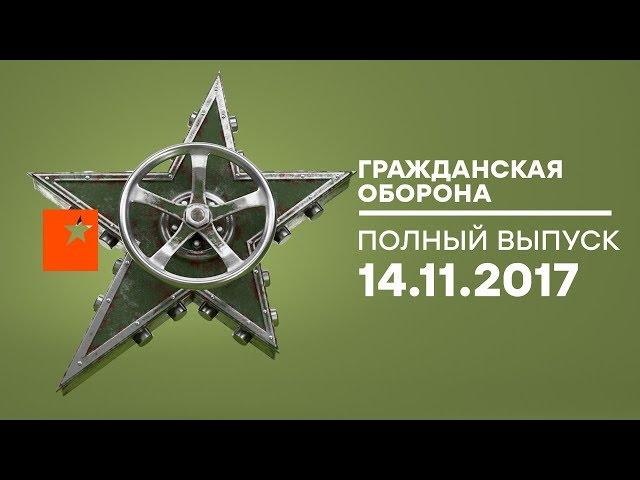 Гражданская оборона – выпуск от 14.11.2017