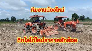 รถไถช่างฟ้าติดโลโก้kubotaใหม่ราคาคู่ละ400กว่าบาด ลงงานปั่นแห้ง3คันกับทีมานน้องใหม่ Kubota tractor