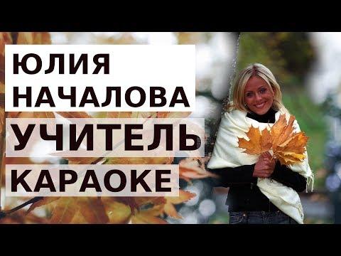 Юлия Началова - Учитель (караоке)
