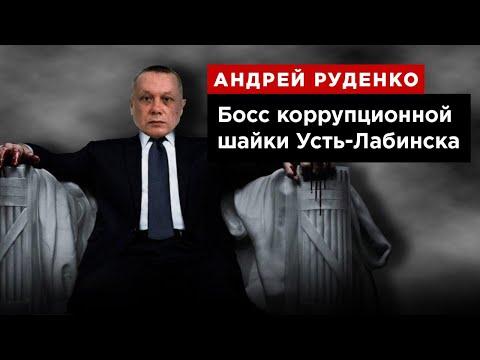 Андрей Руденко: босс коррупционной шайки Усть-Лабинска