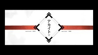 アカイト / みきとP(cover) by楪-ゆずりは-