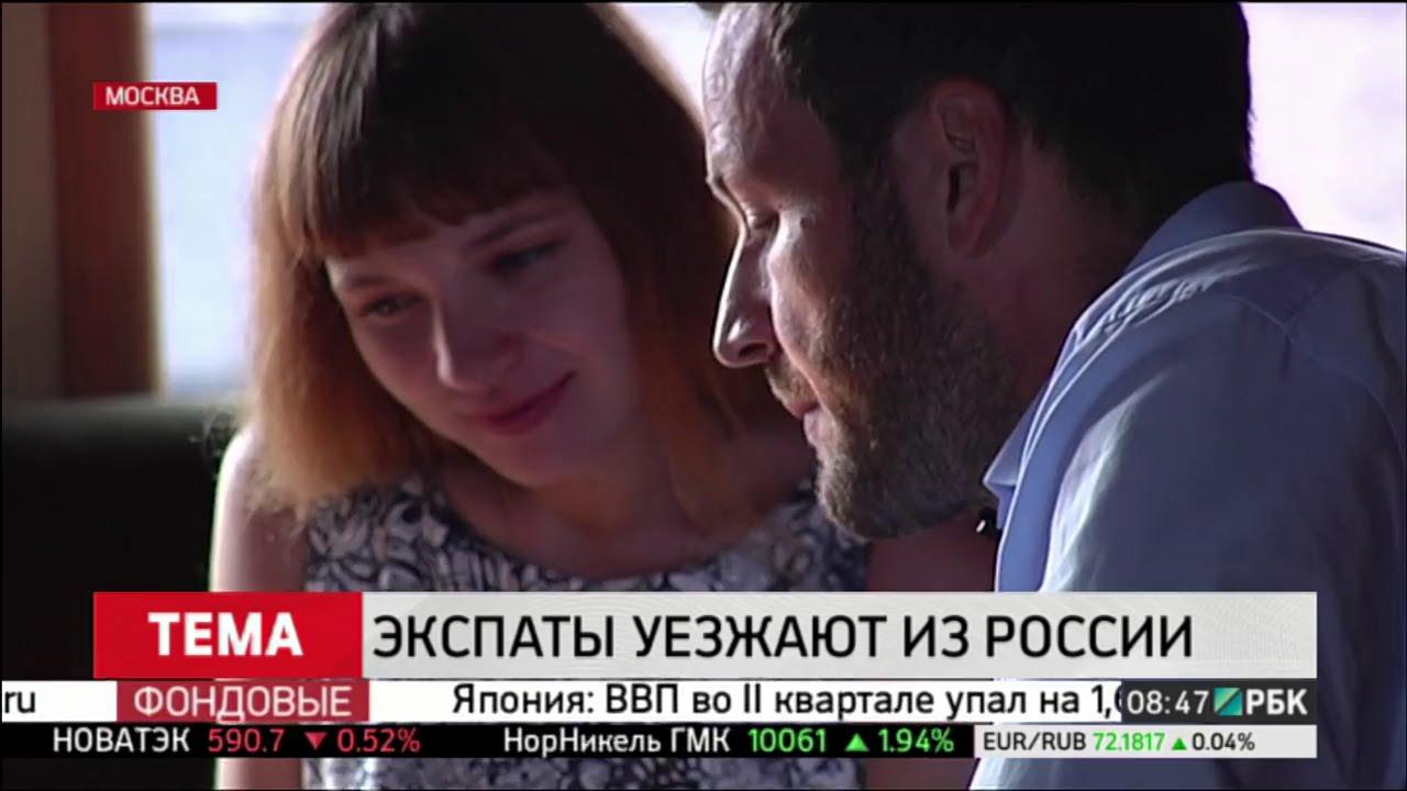 Экспаты уезжают из России - YouTube