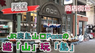 【日本廣島】走進浪漫純樸小鎮 穿越尾道時光迴廊(商店街篇)