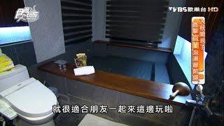 【食尚玩家】泡湯達人宜蘭礁溪超大浴池!日式風格湯屋民宿