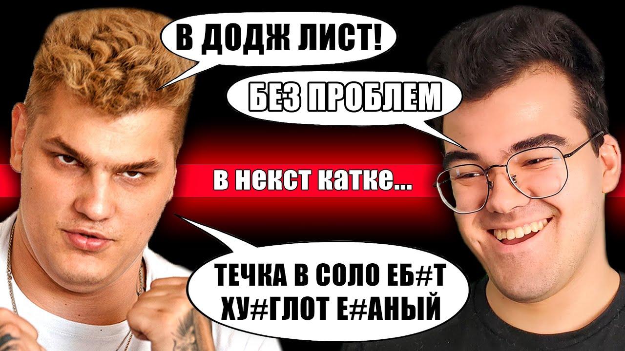 АЙСБЕРГ СГОРЕЛ ПРОТИВ ТРАВОМАНА И ОЦЕНИЛ СКИЛ  Течис Дота 2