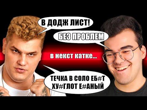 АЙСБЕРГ СГОРЕЛ ПРОТИВ ТРАВОМАНА И ОЦЕНИЛ СКИЛ | Течис Дота 2